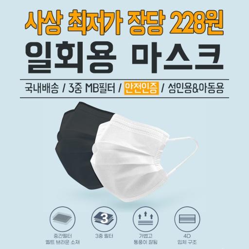 <여름용>온가족이 쓰는 일회용 마스크 50매